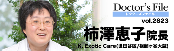 K. Exotic Care (柿澤恵子院長) 2